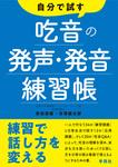 吃音の発声・発音練習帳_書影_帯ありRGB.jpg