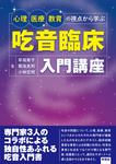 吃音臨床入門講座_表紙_書影_帯RGB.jpg
