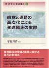 hattatsurinsho2.jpg