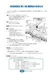 kensaho_koshukai180804.jpg