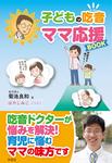 kitsuon_mamaoenbook_4c_obi.jpg