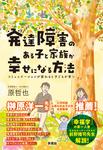 shiawase_obi.jpg