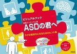 ASD_web_50%.jpg