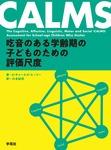 CALMS_hako_web-min.jpg