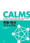 CALMS_jishi_saiten_M_web-min.jpg
