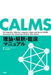 CALMS_riron_kaisyaku_rinsyo_M_web-min.jpg