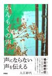 かんもくの声_カバー&帯/書影.jpg