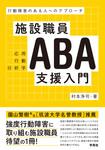 施設職員ABA支援入門_A5_書影_帯.jpg