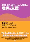LCスケールを活用したアプローチ_カバー書影RGB帯.jpg