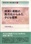 hattatsurinsho1.jpg